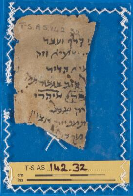 "<bdi class=""metadata-value"">Genizah Fragment 142.32</bdi>"